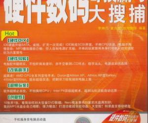 《硬件数码奇技赢巧大搜捕》扫描版[PDF]