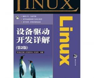 《Linux设备驱动开发详解(第2版)》扫描版[PDF]