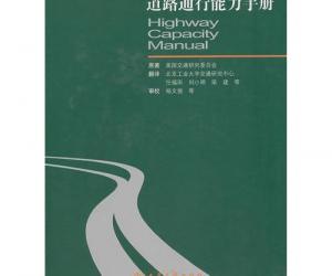 《美国道路通行能力手册(中文版+英文版)》扫描版[PDF]