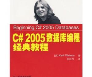 《C#2005数据库编程经典教程+源代码》扫描版[PDF]