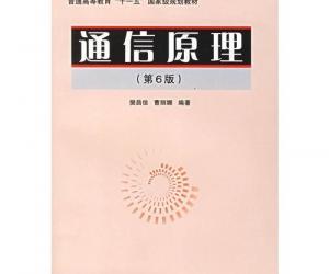 《通信原理(第6版)》扫描版[PDF]