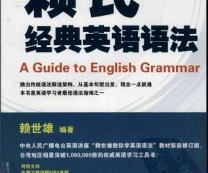 《赖氏经典英语语法》(A Guide to English Grammar)扫描版[PDF]