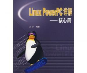 《Linux PowerPC详解-核心篇》扫描版[PDF]