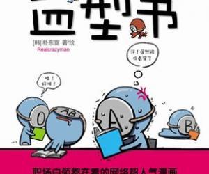 《韩国漫画血型书》扫描版[PDF]