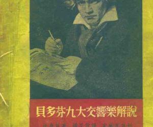 《贝多芬九大交响乐解说》[PDF]