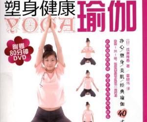 《塑身健康瑜伽》扫描版[PDF]