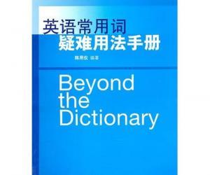 《英语常用词疑难用法手册》扫描版[PDF]