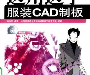 《边用边学服装CAD制板》扫描版[PDF]