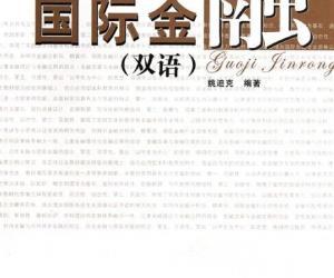 《国际金融》扫描版[PDF]
