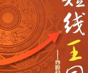 《短线王国:炒股稳定获利法》扫描版[PDF]