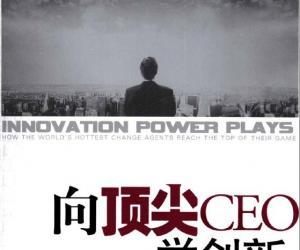 《向顶尖CEO学创新》扫描版[PDF]
