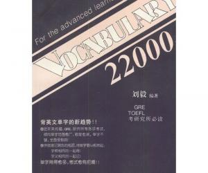 《刘毅词汇22000》(VOCABULARY22000)扫描版[PDF]
