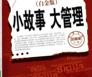 《小故事大管理 世界500强管理绝活白金版》扫描版[PDF]