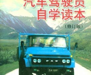 《新编汽车驾驶员自学读本》修订版[PDF]