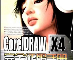 《CorelDRAW X4完全征服手册》扫描版[PDF]