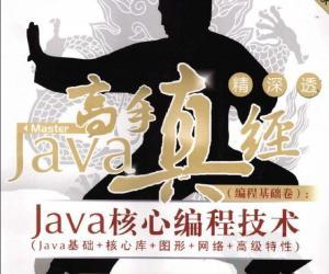 《Java高手真经:Javaweb》(Java:Javaweb)Java高手真经1.0[PDF]