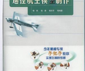 《遥控航空模型制作》扫描版[PDF]