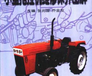 《小型拖拉机维修保养图解》扫描版[PDF]