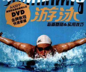 《游泳:必备基础&实用技巧》彩印版[PDF]
