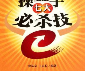 《操盘手七大必杀技》扫描版[PDF]