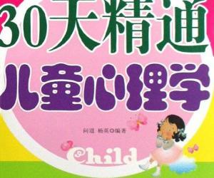 《30天精通儿童心理学》扫描版[PDF]