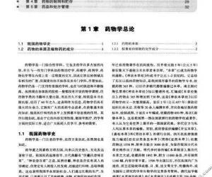 《新编药物学(第17版)》扫描版[PDF]