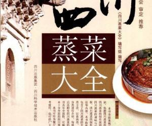 《四川蒸菜大全》扫描版[PDF]