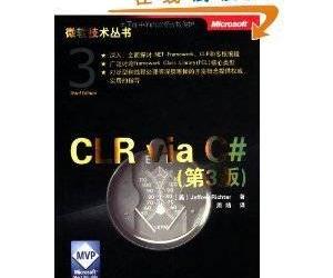 《CLR via C# 中文第三版》文字版[PDF]