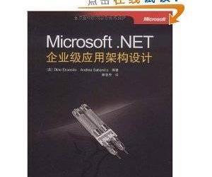 《Microsoft.NET企业级应用架构设计》文字版[PDF]