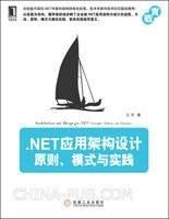 《.NET应用架构设计:原则、模式与实践》文字版[PDF]