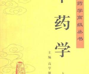 《中医药学高级丛书:中药学》扫描版[PDF]