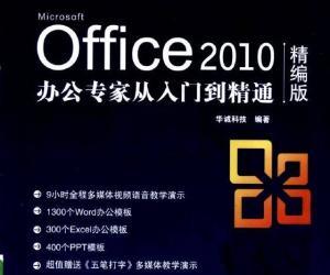 《OFFICE 2010办公专家从入门到精通 精编版》扫描版[PDF]