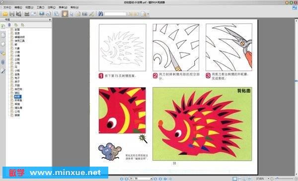 《动物剪纸》扫描版[pdf]