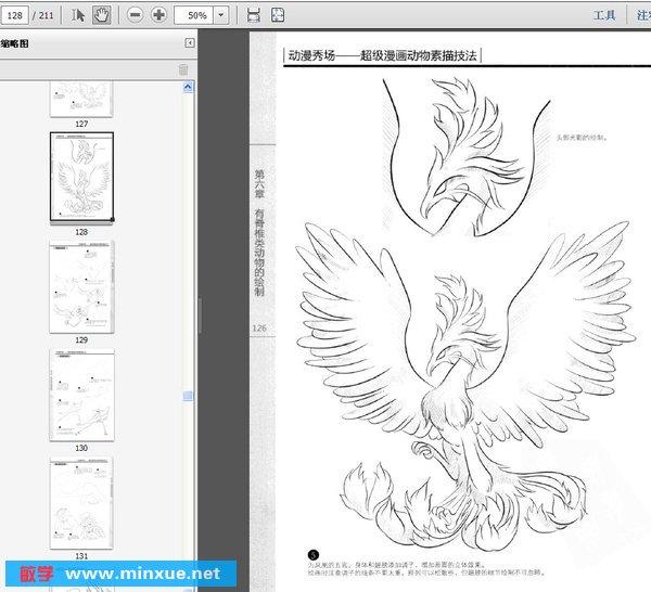 漫画素描技法pdf; 漫画动物画法