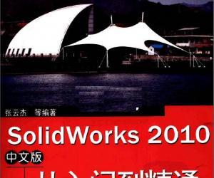 《SOLIDWORKS 2010中文版从入门到精通》扫描版[PDF]