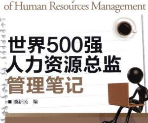 《世界500强人力资源总监管理笔记》扫描版[PDF]