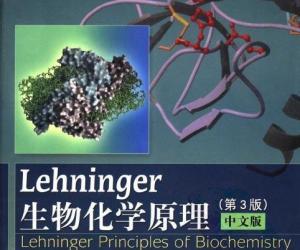《Lehninger生物化学原理(第3版)(中文版)》扫描版[PDF]