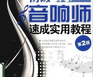 《初级音响师速成实用教程》扫描版[PDF]