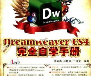 《中文版Dreamweaver CS4完全自学手册》扫描版[PDF]