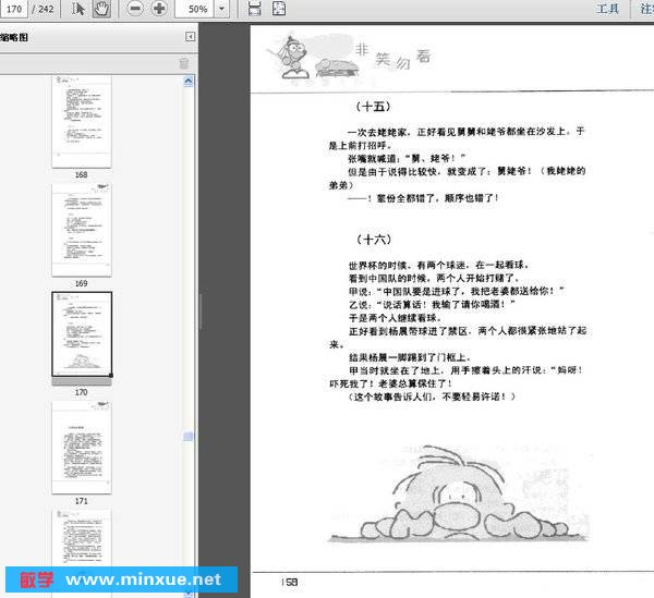 鸡蛋素材 pdf