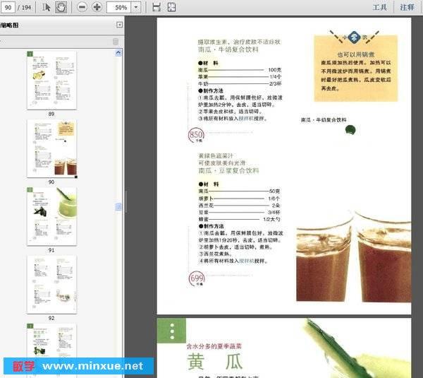 围棋口诀图解pdf