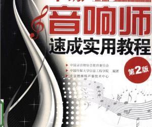 《中级音响师速成实用教程》扫描版[PDF]