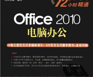 《OFFICE 2010电脑办公》彩印版[PDF]