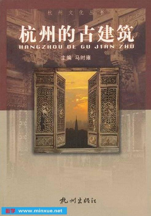 《杭州的古建筑·彩图版》扫描版[pdf]