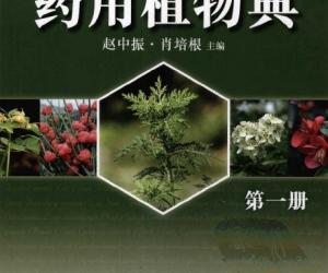 《当代药用植物典(第一册)》扫描版[PDF]