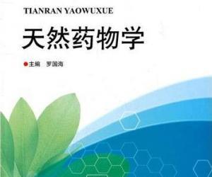 《药学类高职高专系列教材:天然药物学》扫描版[PDF]