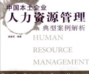《中国本土企业人力资源管理典型案例解析》扫描版[PDF]