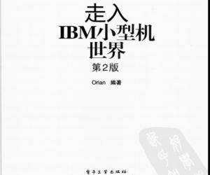 《走入IBM小型机世界》(走入IBM小型机世界)第2版[PDF]
