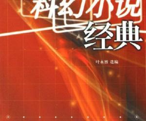 《中国科幻小说经典》扫描版[PDF]