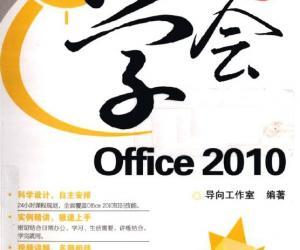 《24小时学会OFFICE 2010》彩印版[PDF]